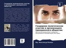 Couverture de Гендерное политическое участие в организациях гражданского общества