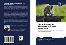 Bookcover of Прямой эфир из Амазонки - О пути эволюции