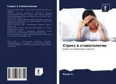 Buchcover von Стресс в стоматологии