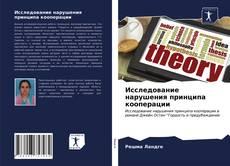 Capa do livro de Исследование нарушения принципа кооперации
