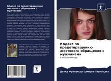 Кодекс по предотвращению жестокого обращения с мужчинами kitap kapağı