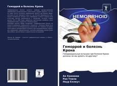 Bookcover of Геморрой и болезнь Крона