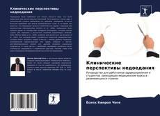 Bookcover of Клинические перспективы недоедания