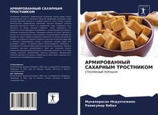 АРМИРОВАННЫЙ САХАРНЫМ ТРОСТНИКОМ的封面