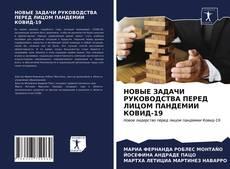 Bookcover of НОВЫЕ ЗАДАЧИ РУКОВОДСТВА ПЕРЕД ЛИЦОМ ПАНДЕМИИ КОВИД-19