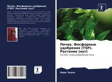 Capa do livro de Почва. Фосфорные удобрения (TSP). Растение (нут)