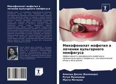 Bookcover of Микофенолат мофетил в лечении вульгарного пемфигуса