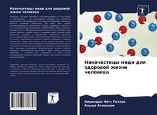 Portada del libro de Наночастицы меди для здоровой жизни человека