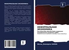 Buchcover von НЕФОРМАЛЬНАЯ ЭКОНОМИКА