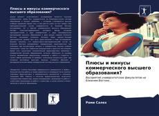 Bookcover of Плюсы и минусы коммерческого высшего образования?