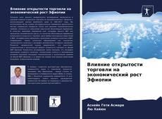 Capa do livro de Влияние открытости торговли на экономический рост Эфиопии
