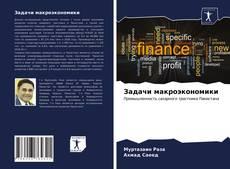 Portada del libro de Задачи макроэкономики