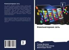 Bookcover of Компьютерная сеть