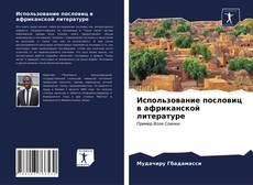 Bookcover of Использование пословиц в африканской литературе