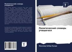 Политический словарь учащегося kitap kapağı