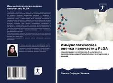 Buchcover von Иммунологическая оценка наночастиц PLGA