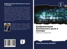 Buchcover von Цифровизация банковского дела в Алжире