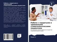 Portada del libro de Работа с сердитыми и тревожными стоматологическими пациентами