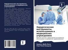 Copertina di Хирургические инструменты, используемые в медицинских учреждениях