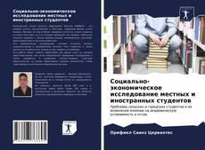 Copertina di Социально-экономическое исследование местных и иностранных студентов