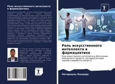Buchcover von Роль искусственного интеллекта в фармацевтике