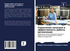 Couverture de Управление запасами и эффективность работы организации