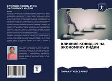 Bookcover of ВЛИЯНИЕ КОВИД-19 НА ЭКОНОМИКУ ИНДИИ