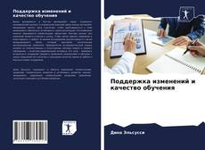 Copertina di Поддержка изменений и качество обучения