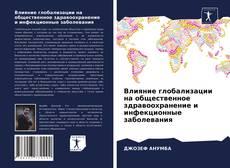 Buchcover von Влияние глобализации на общественное здравоохранение и инфекционные заболевания