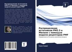 Buchcover von Распределение источников PM2.5 в Милане с помощью модели рецепторов PMF