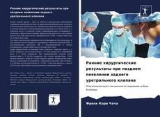 Bookcover of Ранние хирургические результаты при позднем появлении заднего уретрального клапана