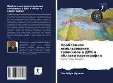 Portada del libro de Проблемное использование топонимов в ДРК в области картографии