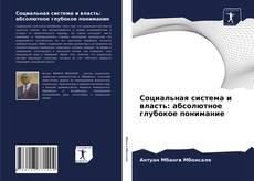 Bookcover of Социальная система и власть: абсолютное глубокое понимание