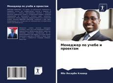 Copertina di Менеджер по учебе и проектам