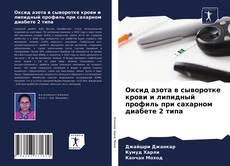 Оксид азота в сыворотке крови и липидный профиль при сахарном диабете 2 типа kitap kapağı