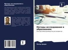Методы исследования в образовании: kitap kapağı