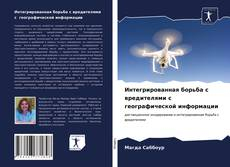 Bookcover of Интегрированная борьба с вредителями с географической информации