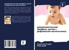 Buchcover von уродинамический профиль детей с рефлюксом мочеточника
