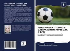 Buchcover von ВИТА-ИМАНА - ТОРМОЗ ДЛЯ РАЗВИТИЯ ФУТБОЛА В ДРК