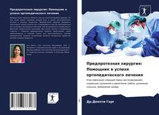 Portada del libro de Предпротезная хирургия: Помощник в успехе ортопедического лечения
