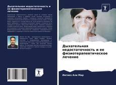 Дыхательная недостаточность и ее физиотерапевтическое лечение kitap kapağı