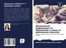 Обновленная информация по обращению и уходу за домашними кошками kitap kapağı