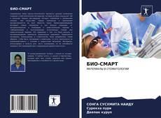 Buchcover von БИО-СМАРТ