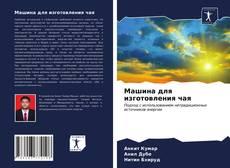 Buchcover von Машина для изготовления чая