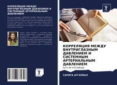 Portada del libro de КОРРЕЛЯЦИЯ МЕЖДУ ВНУТРИГЛАЗНЫМ ДАВЛЕНИЕМ И СИСТЕМНЫМ АРТЕРИАЛЬНЫМ ДАВЛЕНИЕМ