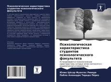 Психологическая характеристика студентов психологического факультета kitap kapağı