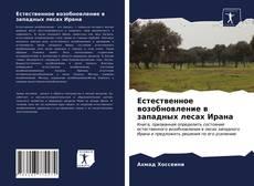 Buchcover von Естественное возобновление в западных лесах Ирана