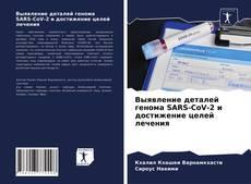 Buchcover von Выявление деталей генома SARS-CoV-2 и достижение целей лечения