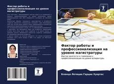 Borítókép a  Фактор работы и профессионализация на уровне магистратуры - hoz