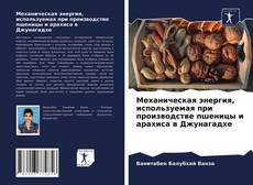 Buchcover von Механическая энергия, используемая при производстве пшеницы и арахиса в Джунагадхе